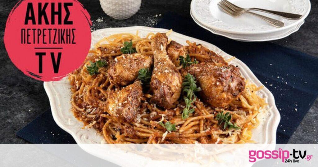 Κοτόπουλο παστιτσάδα: Ένα παραδοσιακό πιάτο από τον Άκη Πετρετζίκη